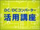DC-DCコンバーターの効率と2種類のPWM制御モード