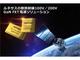 宇宙産業用耐放射線パッケージのGaN FETとドライバー