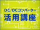 DC-DCコンバーターのバックリップル電流対策