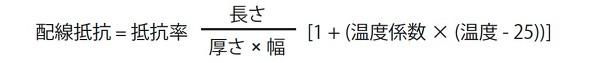 パターン配線抵抗の計算
