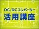 DC-DCコンバーターの安全性(1) 感電保護