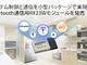 Bluetooth 5.0 LE対応マイコンとモジュール