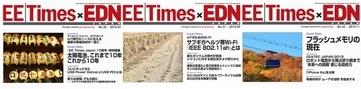 EDN Japan�~EE Times Japan�����d�q�Ńo�b�N�i���o�[