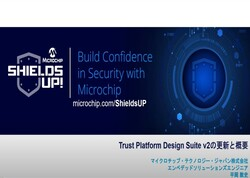 Trust Platform Design Suite v2の更新と概要