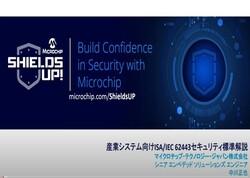 Microchip社セキュリティ ウェビナー シリーズ: 産業システム向けセキュリティ標準ISA/IEC 62443解説