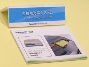 EV/PHEV向け非接触充電システムに関する説明パネル