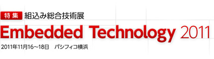 Embedded Technology 2011特集