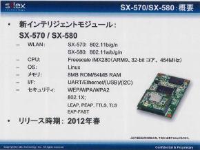 sm_201111silex2.jpg