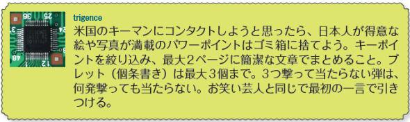 sm_201112eetweets3-1.jpg