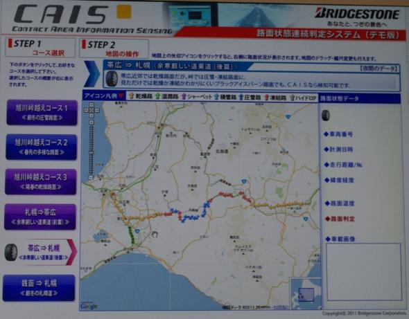 冬季道路管理業務における「CAIS」コンセプトの利用例
