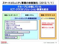 sm_201112toshiba-8.jpg