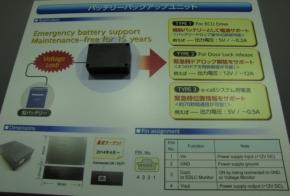 パナソニックの「バッテリーバックアップ用電源ユニット」