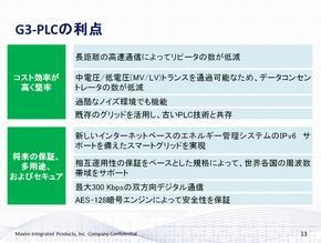 G3-PLCの利点