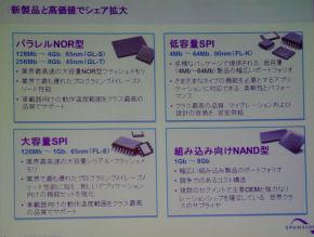 sm_201202spansion2-1.jpg