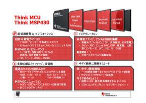 sm_201202TI_MSP430_1-2.jpg
