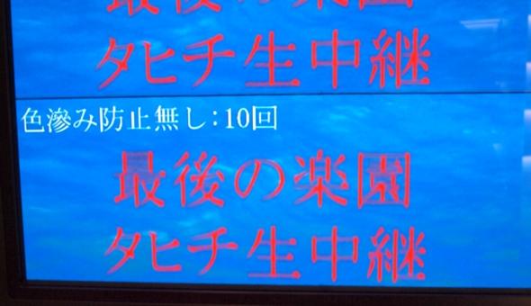 20120409Fujitsu_nijimiA_590px.jpg