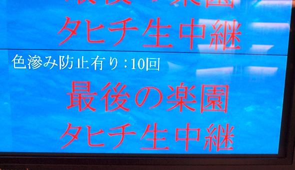 20120409Fujitsu_nijimiB_590px.jpg