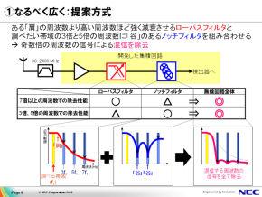 sm_201204nec-2_1.jpg