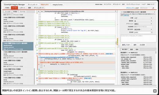 「Coverity 6.0」の作業画面