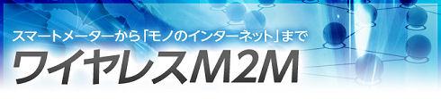 ワイヤレスM2M