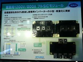 Mitsubishi_SiC_TechnoFrontier2012_04.jpg