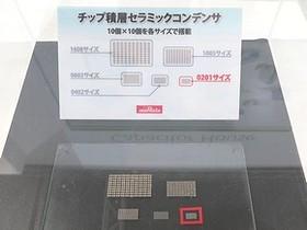 村田製作所の0201コンデンサ