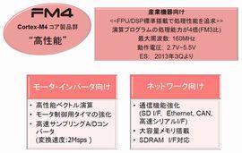 mm121106_fujitsu_fig3.jpg