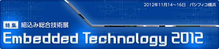 Embedded Technology 2012特集