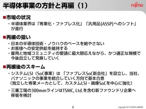 富士通の半導体事業の再編方針