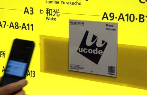 地下鉄構内の案内板に設置された「ucodeNFCタグ」