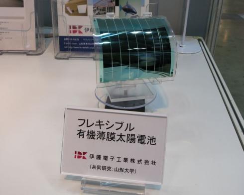 伊藤電子工業のOPVパネル