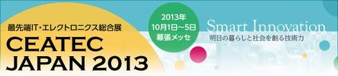 CEATEC JAPAN 2013特集