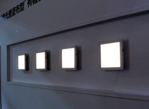 「発光層塗布型」有機EL照明モジュール