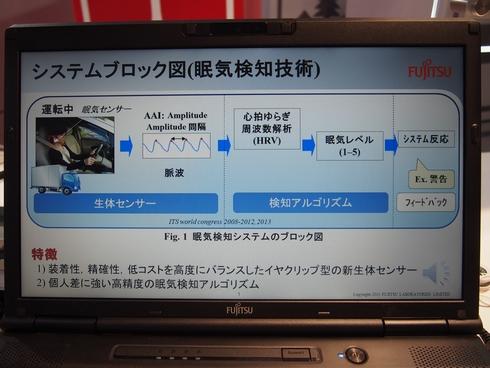 mm131002_fujitsu1.jpg