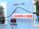 USBで100W給電も可能——ルネサスが「USB PD」の動作デモを公開