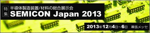 セミコンジャパン2013特集