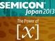 もはや半導体業界だけのイベントではない——SEMICON Japan 2013