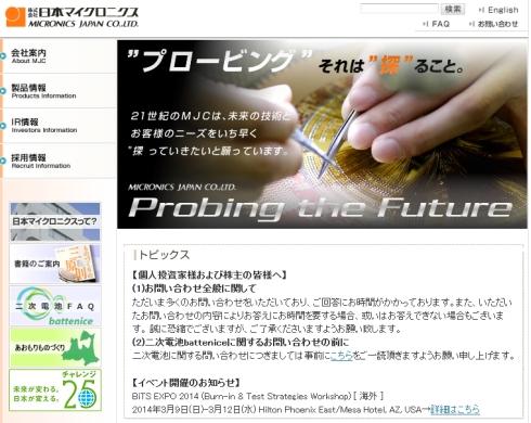 日本マイクロニクスのWebサイトのトップページ