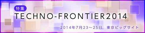 TECHNO-FRONTIER 2014特集