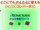 ルネサスがマイコン用電源ICの決定版「かんたん電源IC」のラインアップを拡充