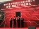 TIが中国成都に300mmウエハー対応バンプ形成工場開設へ——2016年稼働