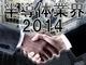 2014年の半導体業界再編を振り返る