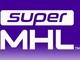 8K対応の次世代MHL規格「superMHL」を発表——リバーシブルの新コネクタも