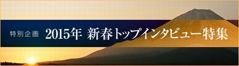 2015年 新春トップインタビュー特集 トップページ