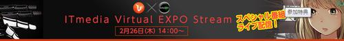ITmedia Virtual EXPO 2015 春