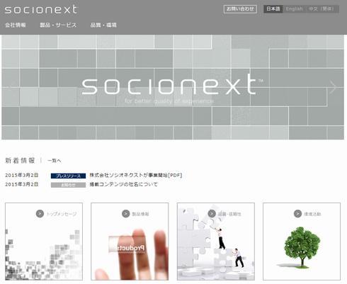 tt150302Socionext001.jpg