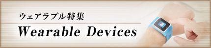ウェアラブル端末(Wearable Devices)特集