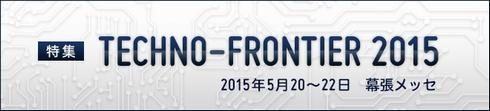 TECHNO-FRONTIER 2015特集
