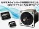 ルネサス、家電/産機の普及モデルでインバータ制御を実現するFPU搭載低価格マイコン