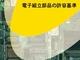 IPC「電子組立品の許容基準」の日本語版を販売